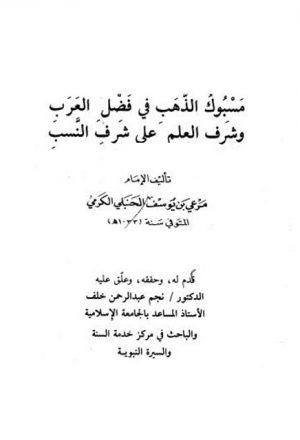 مسبوك الذهب في فضل العرب وشرف العلم على شرف النسب