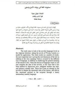 مستويات اللغة في روايات الأعرج واسيني