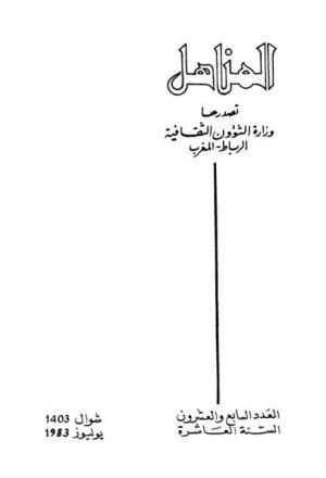 مشاركة علماء العربية في مباحث نشأة اللغة