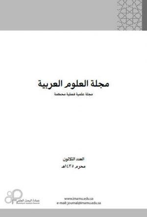 مشكلات أوضح المسالك بين ابن هشام وشراحه