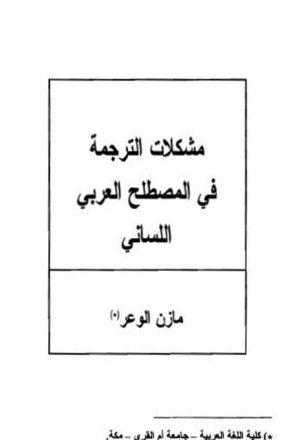 مشكلات الترجمة في المصطلح العربي اللساني