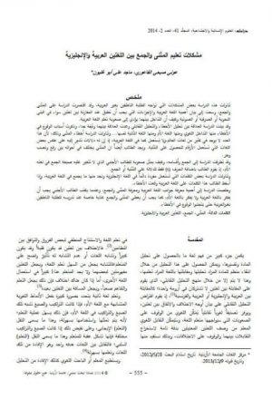مشكلات تعليم المثني والجمع بين اللغتين العربية والإنجليزية