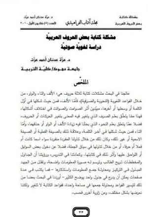 مشكلة كتابة بعض الحروف العربية دراسة لغوية صوتية