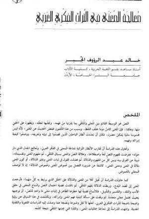معالجة المعنى في التراث الفكري العربي