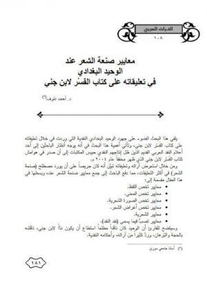 معايير صنعة الشعر عند الوحيد البغدادي في تعليقاته على كتاب الفسر لابن جني