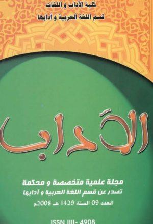 """معجم """"المصباح المنير"""" ومكانته في المكتبة اللغوية العربية"""