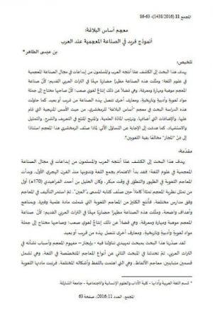 معجم أساس البلاغة أنموذج فريد في الصناعة المعجمية عند العرب