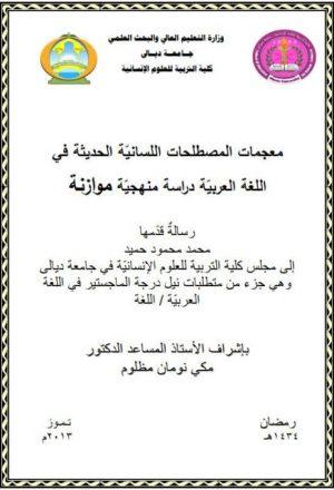 معجمات المصطلحات اللسانية الحديثة في اللغة العربية دراسة منهجية موازنة