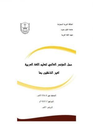 مفردات العربية دراسة لسانية تطبيقية في تعليمها للناطقين بغيرها