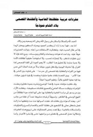 مفردات عربية حفظتها العامية وأغفلتها الفصحى بلاد الشام نموذجا