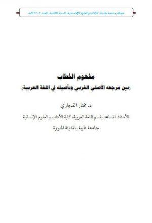 مفهوم الخطاب بين مرجعه الأصلي الغربي وتأصيله في اللغة العربية