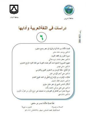 مفهوم الضرورة الشعرية عند أهم علماء العربية حتى نهاية القرن الرابع الهجري
