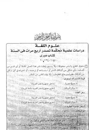 مفهوم اللغة في ضوء النظريات اللسانية الحديثة