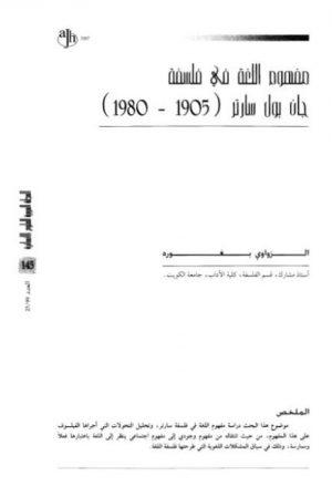 مفهوم اللغة في فلسفة جان بول سارتر1905-1980م