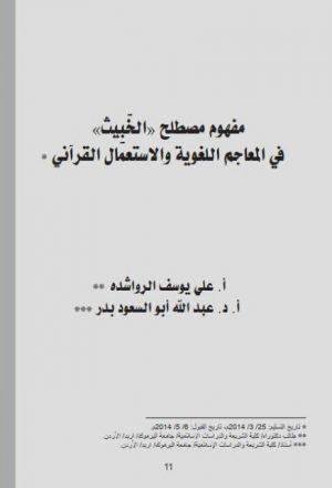 مفهوم مصطلح الخبيث في المعاجم اللغوية والاستعمال القرآني