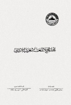 مفهوم العربية المولدة عند يوهان فك في كتابه العربية
