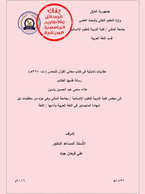 مقاربات تداولية في كتاب معاني القرآن للنحاس