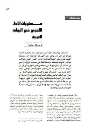 مستويات الأداء اللغوي في الرواية العربية