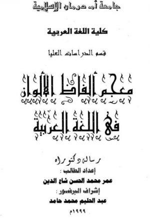 معجم ألفاظ الألوان في اللغة العربية