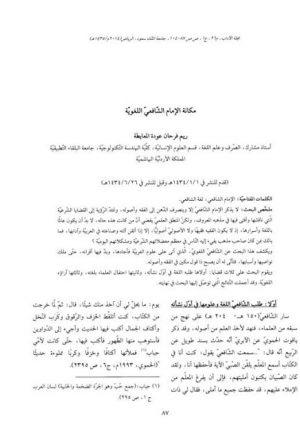 مكانة الإمام الشافعي اللغوية