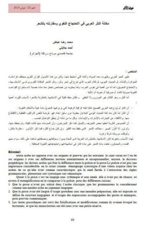 مكانة النثر العربي في الاحتجاج اللغوي ومقارنته بالشعر