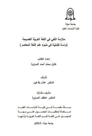 ملازمة النفي في اللغة العربية الفصيحة دراسة تقابلية في ضوء علم اللغة المعاصر