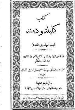 كليلة ودمنة- الأدبية