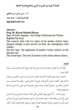 قضايا أسلوبية بين الموروث العربي والمناهج الغربية الحديثة