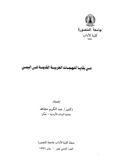 من بقايا اللهجات العربية القديمة في اليمن