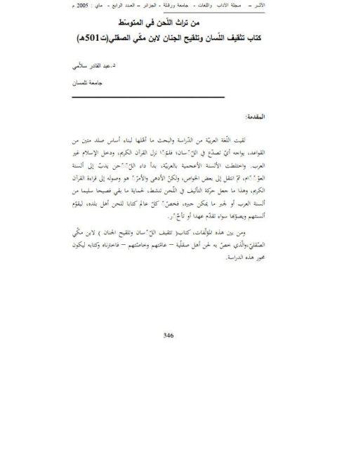 من تراث اللحن في المتوسط كتاب تثقيف اللسان وتلقيح الجنان لابن مكي الصقلي ت 501هـ
