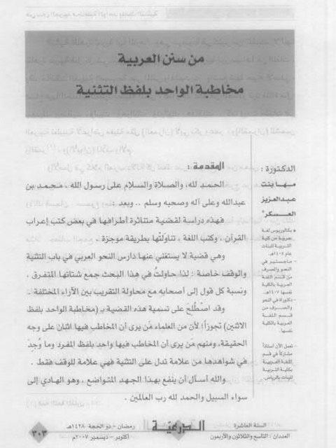 من سنن العربية مخاطبة الواحد بلفظ التثنية