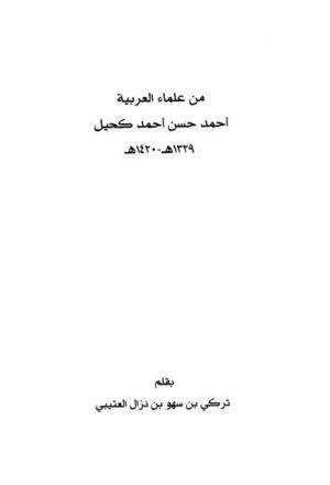 من علماء العربية أحمد حسن أحمد كحيل 1329هـ- 1420هـ