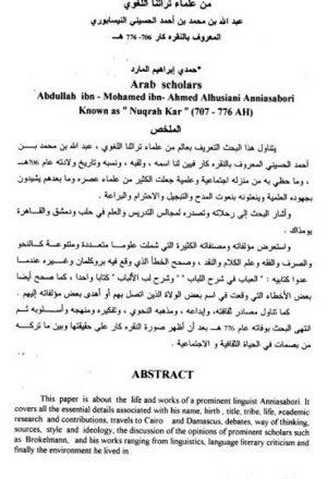من علماء تراثنا اللغوي عبد الله بن محمد أحمد الحسيني النيسابوري المعروف بالنقره كار 706-776ه