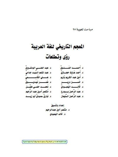 المعجم التاريخي للغة العربية رؤى وتطلعات