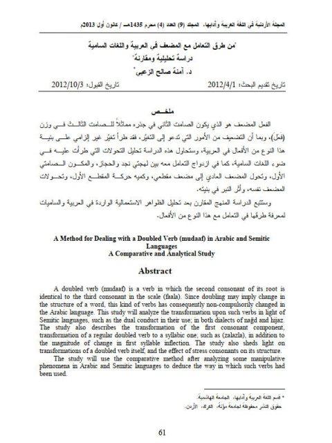 من طرق التعامل مع المضعف في العربية واللغات السامية دراسة تحليلية مقارنة