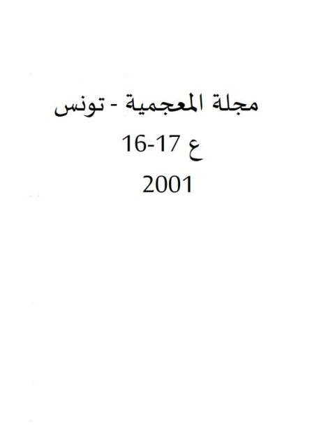 من نظريات التحليل الدلالي في التراث العربي