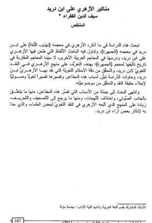 مناكير الأزهري علي ابن دريد