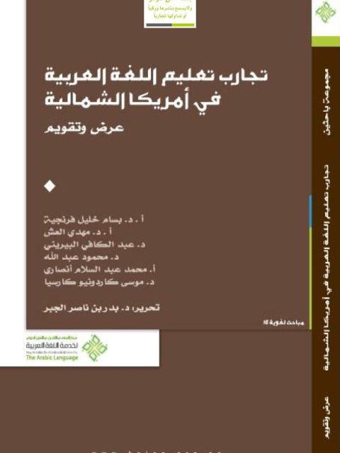 تجارب تعليم اللغة العربية في أميركا الشمالية عرض وتقويم