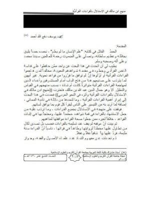 منهج ابن مالك في الاستدلال بالقراءات القرآنية