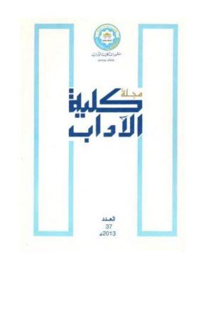 منهج الأوائل في دراسة العربية
