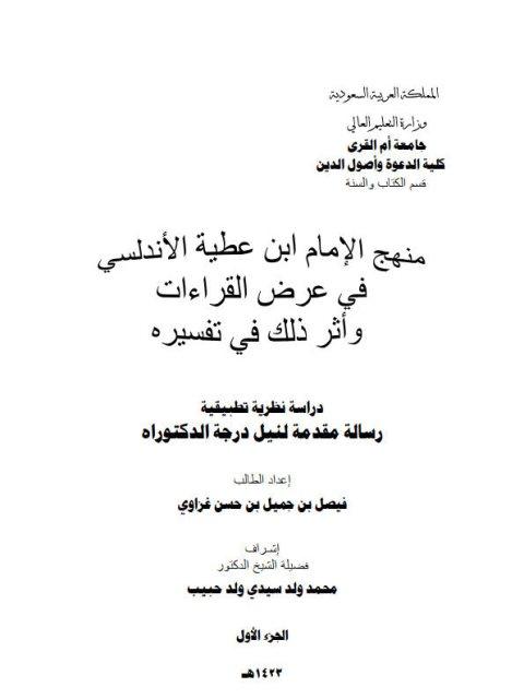 منهج الإمام ابن عطية الأندلسي في عرض القراءات وأثر ذلك في تفسيره (الجزء 1)