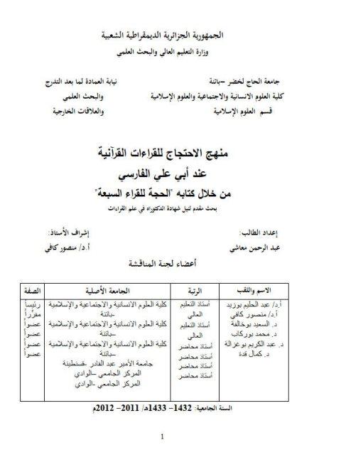 منهج الاحتجاجات للقراءات القرآنيه عند ابي الفارس من خلال كتابه (الحجة للقراء السبعة)