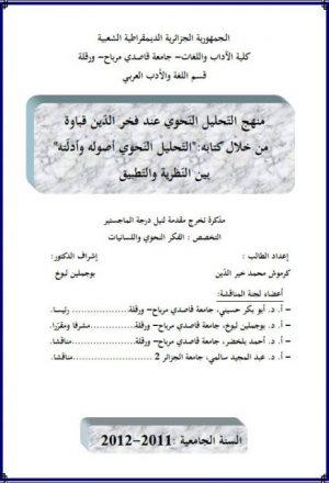 منهج التحليل النحوى عند فخر الدين قباوة من خلال كتابه التحليل النحوى أصوله وأدلته بين النظرية والتطبيق