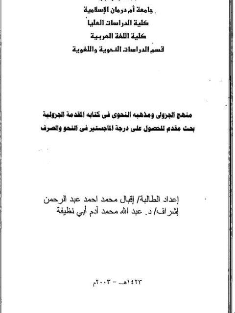 منهج الجزولي ومذهبه النحوي في كتابه المقدمة الجزولية