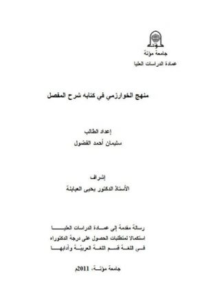 منهج الخوارزمي في كتابه شرح المفصل