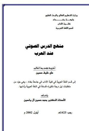 منهج الدرس الصوتي عند العرب
