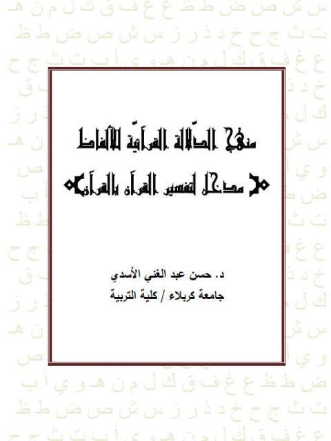 منهج الدلالة القرآنية للألفاظ مدخل لتفسير القرآن بالقرآن
