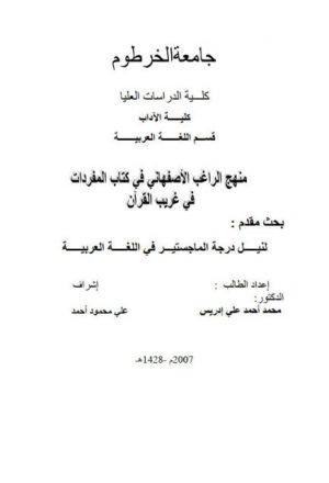 منهج الراغب الأصفهاني في كتاب المفردات في غريب القرآن
