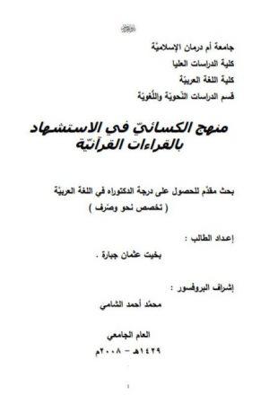 منهج الكسائي فى الاسشهاد بالقراءات القرآنية
