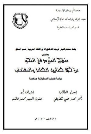 منهج المبرد في النحو من خلال كتابيه الكامل والمقتضب دراسة تحليلية استقرائية منهجية